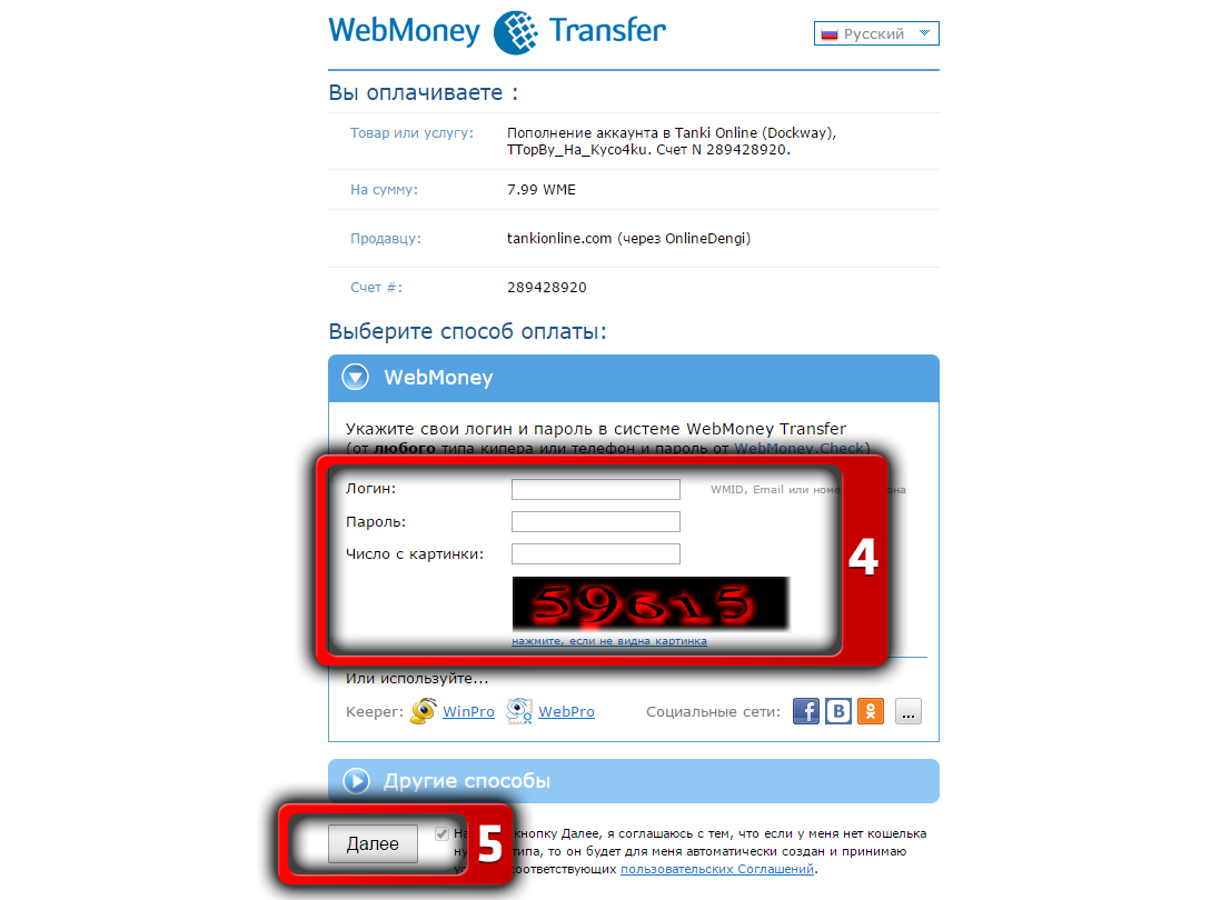 Webmoney Deutsch