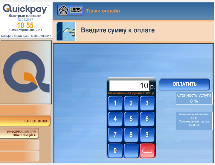 quickpay4