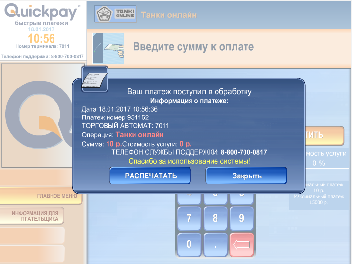 quickpay5