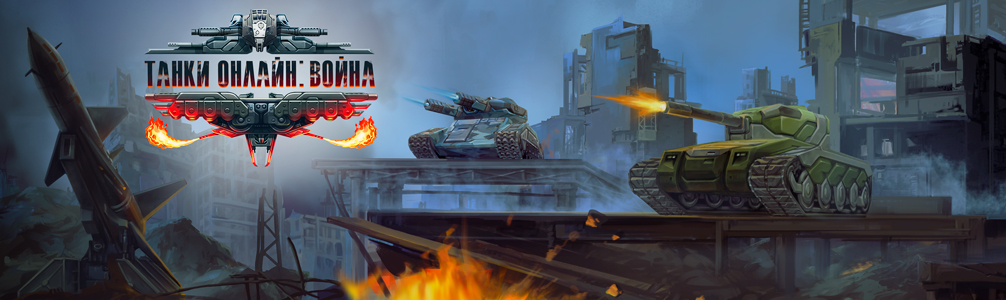 Laser world of tanks