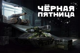 танки онлайн старая версия играть бесплатно