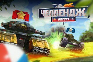 Новые правила игры в танки онлайн играть в любую игру стрелялку играть онлайн бесплатно